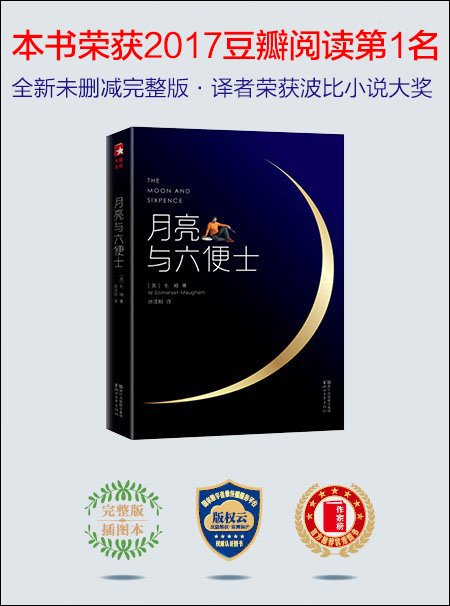 月亮与六便士;毛姆;作家榜;作家榜经典文库;大星文化;