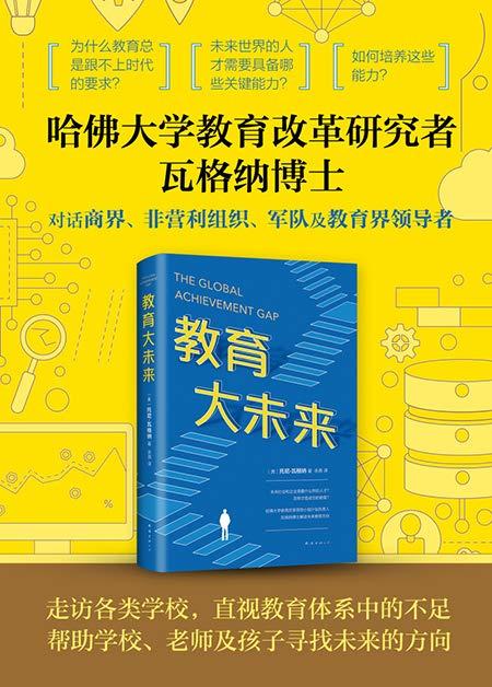教育大未来(2019版) 电子书推荐分享 第1张