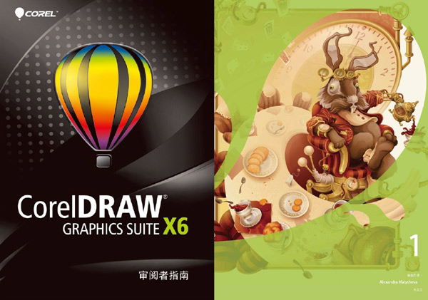 coreldraw graphics suite x6(赠价值1890元wacom影拓