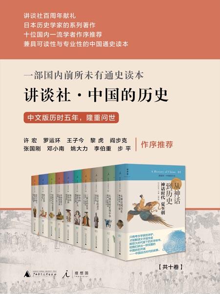 中国的历史PDF电子书下载