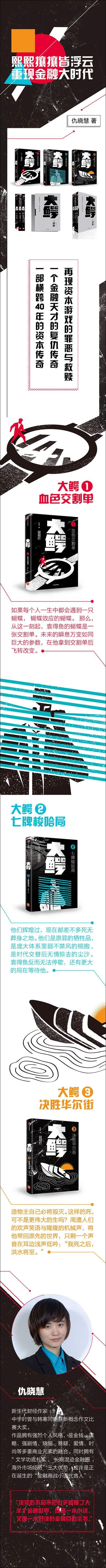 《大鳄三部曲》仇晓慧 epub+mobi+azw3下载