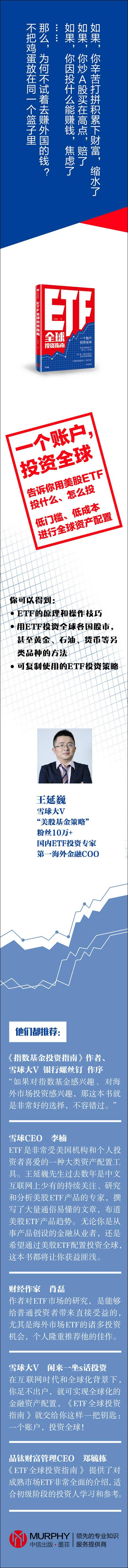 《ETF全球投资指南》王延巍 epub+mobi+azw3下载