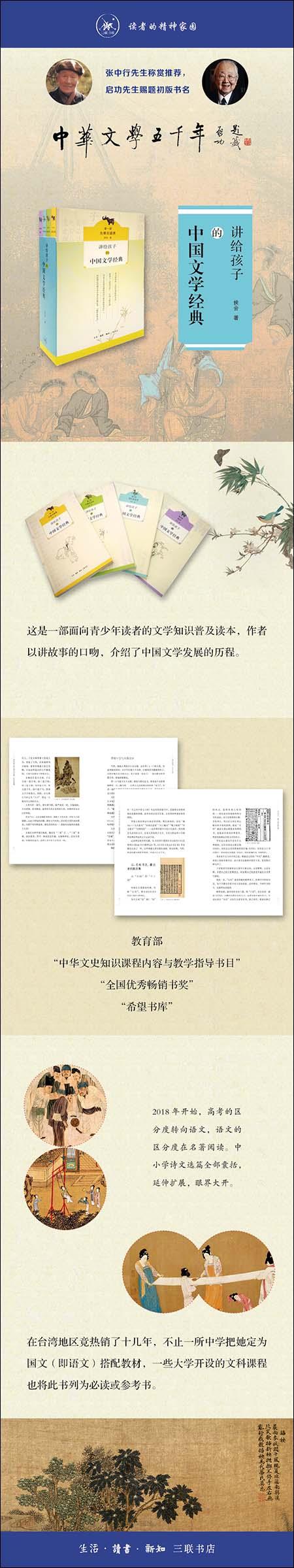 《讲给孩子的中国文学经典(套装共4册)》侯会epub+mobi+azw3下载
