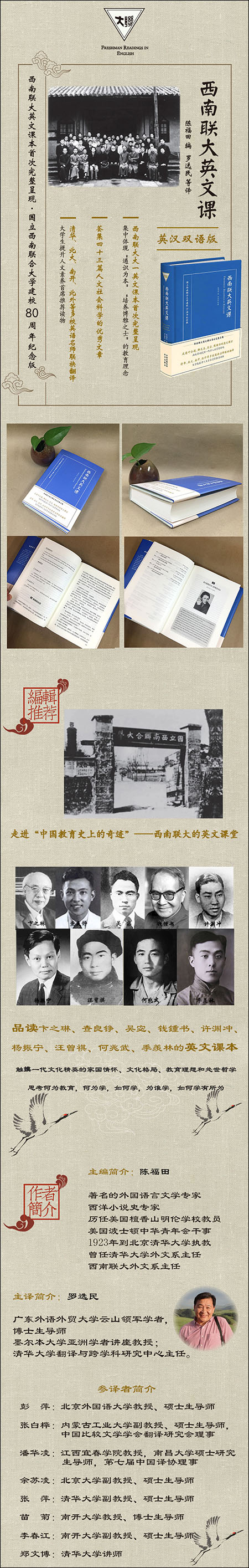 《西南联大英文课英汉双语版》陈福田 kindle电子书