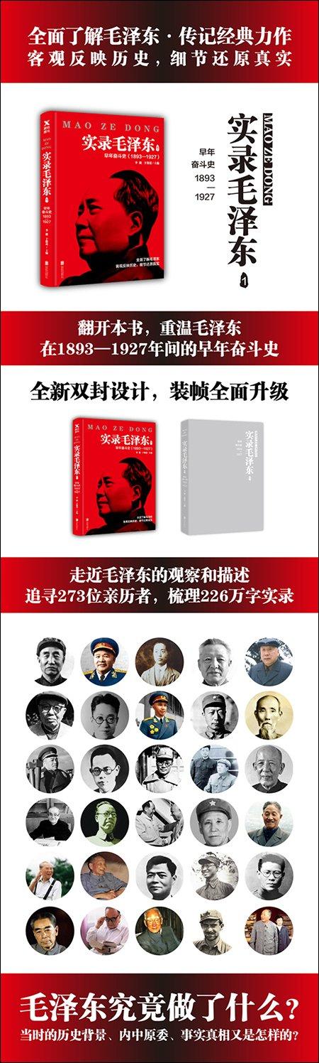 《实录毛泽东套装四册(1893年-1976年)》李捷/于俊道 epub+mobi+azw3