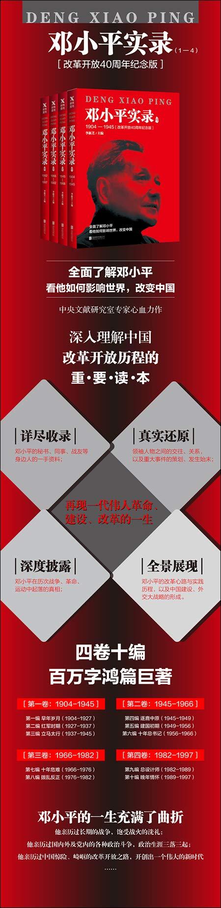 《邓小平实录1904—1997(改革开放40周年纪念版全四册)》李新芝epub+mobi+azw3下载