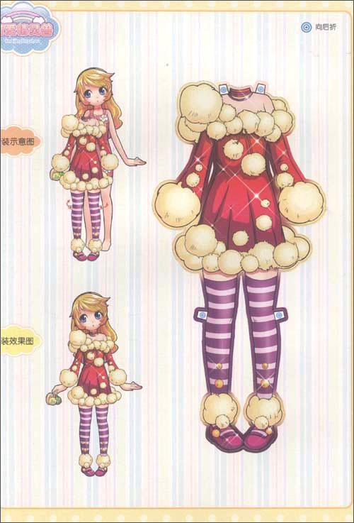 糖果公主的梦幻宠物:可爱精灵兽 已加入购物车