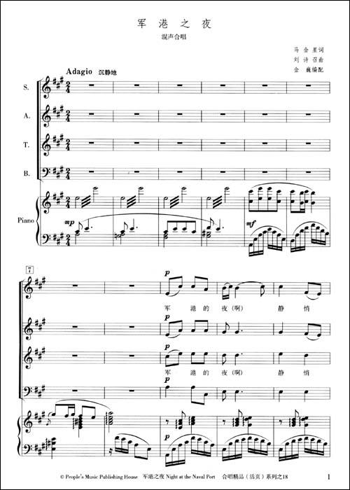 《合唱精品(活页) 系列之18:军港之夜:混声合唱(与)》