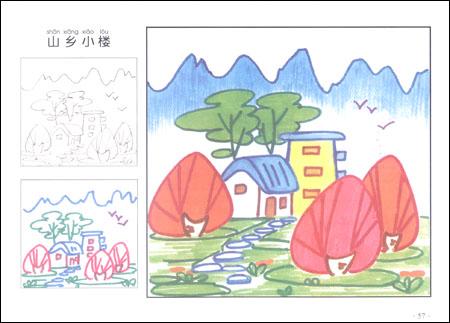 《儿童彩色水笔画:风景》 刘金成, 吕趁华, 刘茗