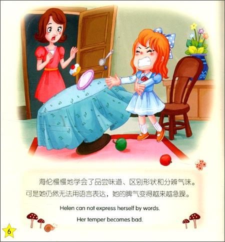 儿童双语游戏故事丛书:海伦凯勒巨人和孩子 已加入购物车