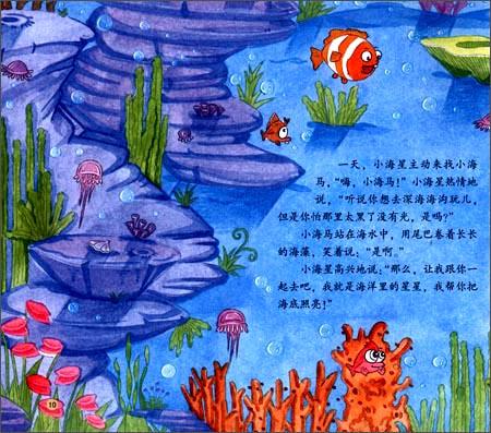 """《""""宝贝计划""""完美情商培养图画书61海洋夏令营:海星"""
