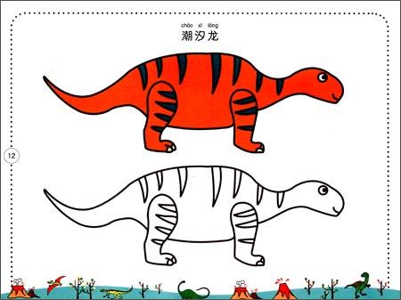 小孩学画画3:恐龙 童话形象 物品/河马文化-图书