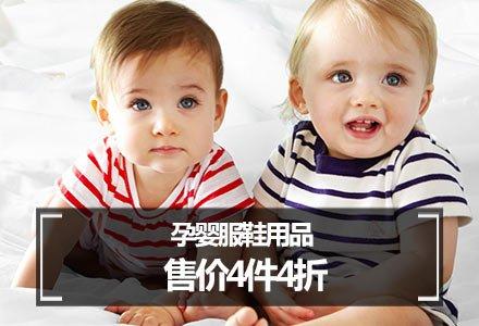 母婴囤货季,中国亚马逊 母婴用品 clearance