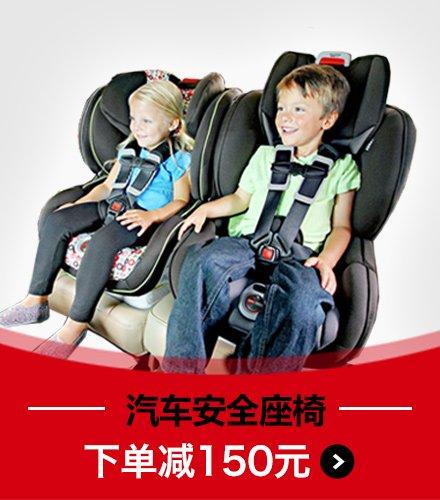 汽车座椅下单减150元