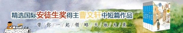 曹文轩纯美小说中短篇合集(套装共5册)