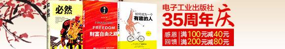 电子工业出版社35周年庆