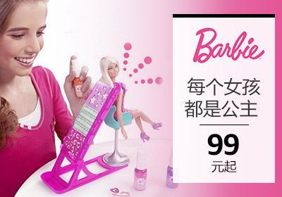 Barbie 芭比