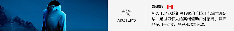Arc'teryx 始祖鸟