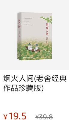 烟火人间(老舍经典作品珍藏版)