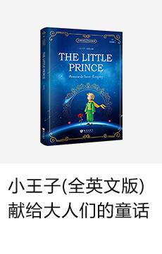 小王子(全英文版)
