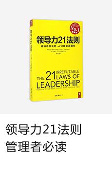领导力21法则:追随这些法则人们就会追随你(封面随机)