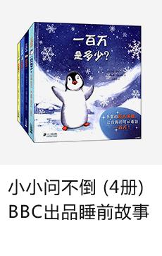 小小问不倒 (4册)