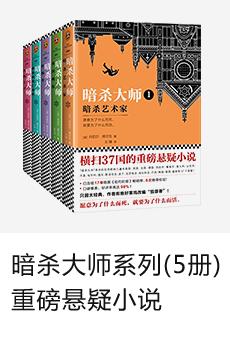 暗杀大师系列)(5册)