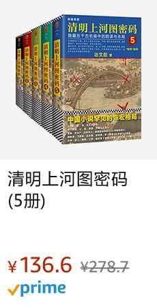 清明上河图密码(5册)