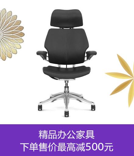 办公椅最高减500元