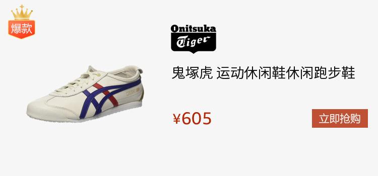Onitsuka Tiger 鬼塚虎 MEXICO 66 中性 运动休闲鞋休闲跑步鞋 D507L