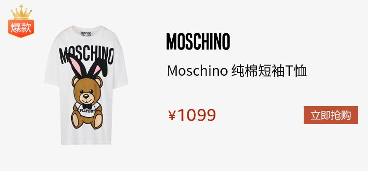 Moschino 女式 纯棉短袖T恤 2018春夏新款