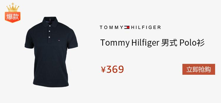 Tommy Hilfiger 汤米·希尔费格 男式 Polo衫 MW0MW04975032006 国旗黑色 M