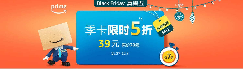 39元 亚马逊海外购 PRIME会员季卡(3个月)