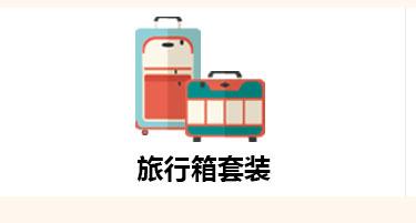 旅行箱套装