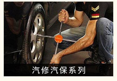 汽车修理保养