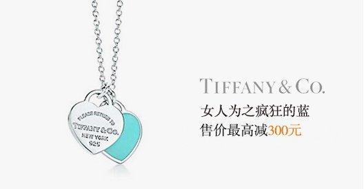 Tiffany 蒂芙尼 女人为之疯狂的蓝  下单售价减300元