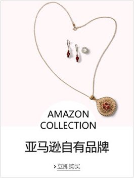AmazonCollection