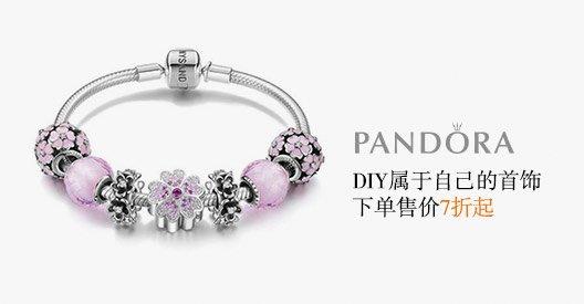 Pandora 潘多拉 DIY属于自己的首饰  售价低至269元