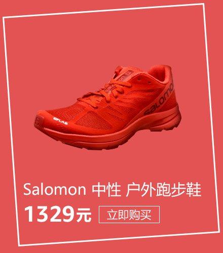 hp_20180504_440500_shoes_Salomon_1