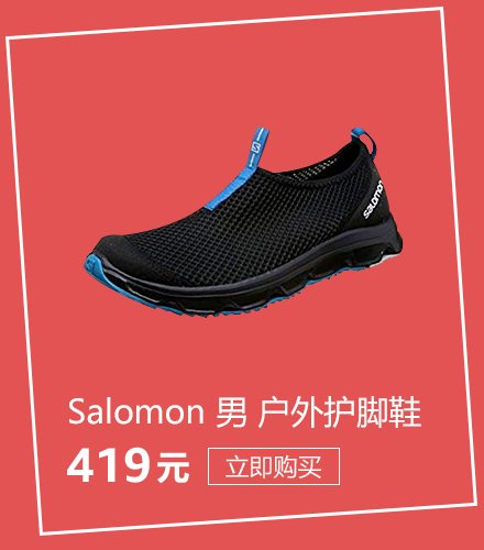 Jewelry/hp_20180504_440500_shoes_Salomon_3