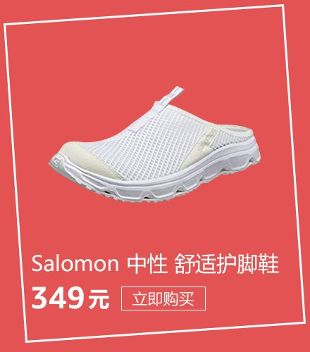 Jewelry/hp_20180504_440500_shoes_Salomon_4