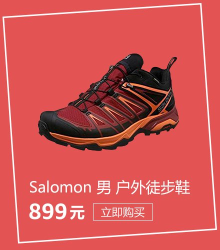 Jewelry/hp_20180504_440500_shoes_Salomon_6