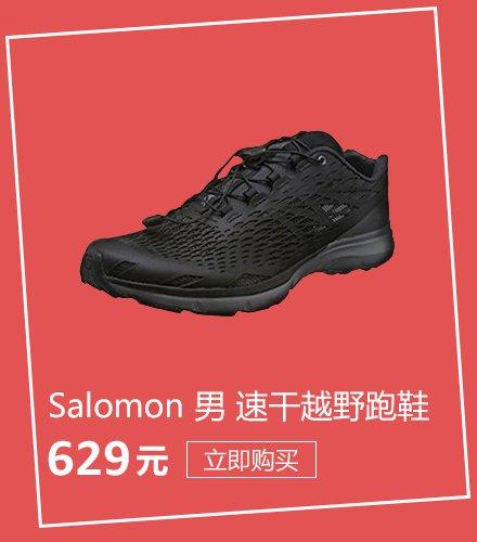 Jewelry/hp_20180504_440500_shoes_Salomon_8