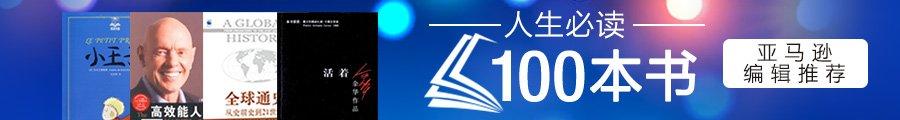 亚马逊编辑推荐-人生必读100本书