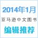 亚马逊编辑推荐书目-NO.3.(2014年01月)