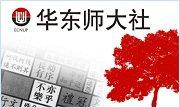 華東師范大學出版社