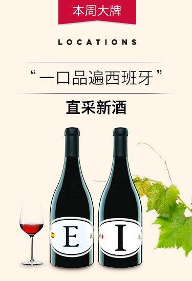 法国老藤系列新酒