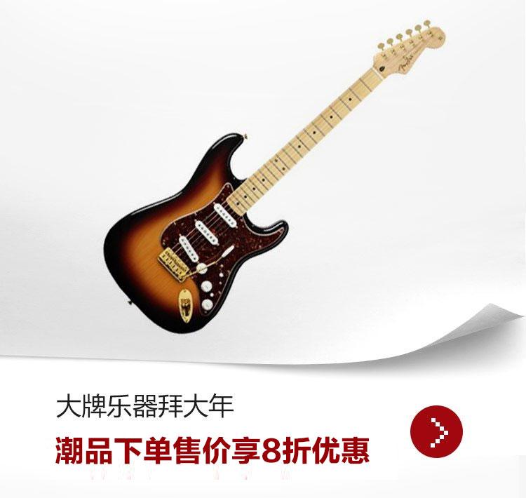 大牌乐器拜大年 潮品下单售价享8折优惠