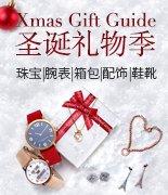 圣诞礼物推荐