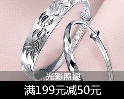 潮流银饰 满199元减50元